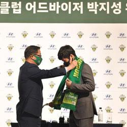 Legend Park Ji-sung Signs with Jeonbuk as Adviser